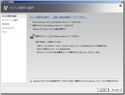 SCVMM08101