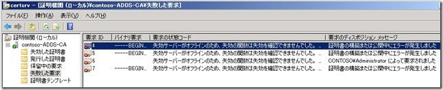 ADCS20110504-1