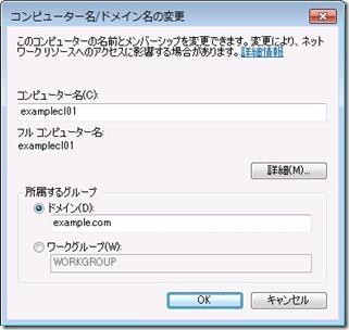 IPv6DomainJoin1