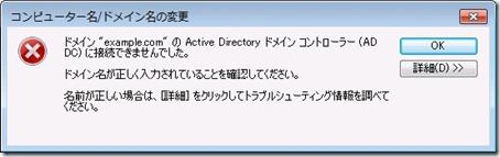 IPv6DomainJoin2