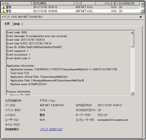ADFS実装で起こるエラー ~ アプリケーション イベントID 1310の