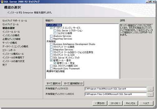 SCCM2012-2