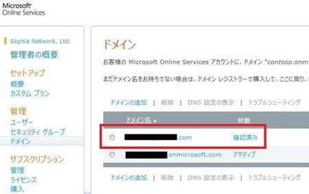 remove-domain1