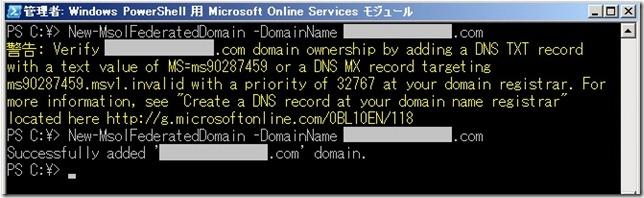 remove-domain2