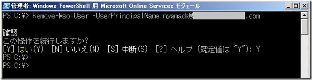 remove-user2