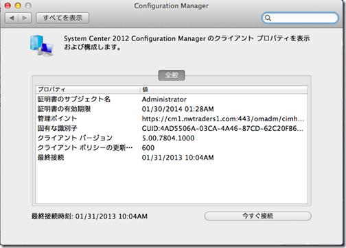 スクリーンショット 2013-02-10 0.06.22