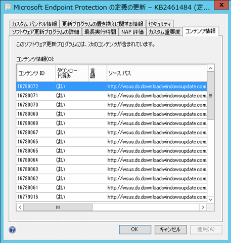 WSUS からの Endpoint Protection のマルウェア定 …